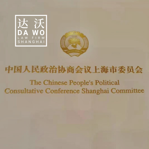 DaWo at the CPPCC briefing