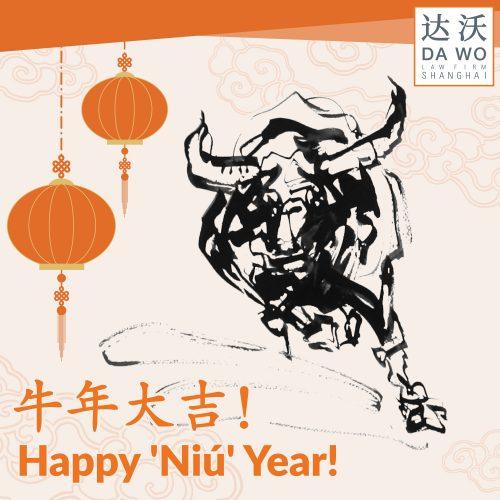 "DaWo Law Firm wishes you a Happy""Niú""Year!"