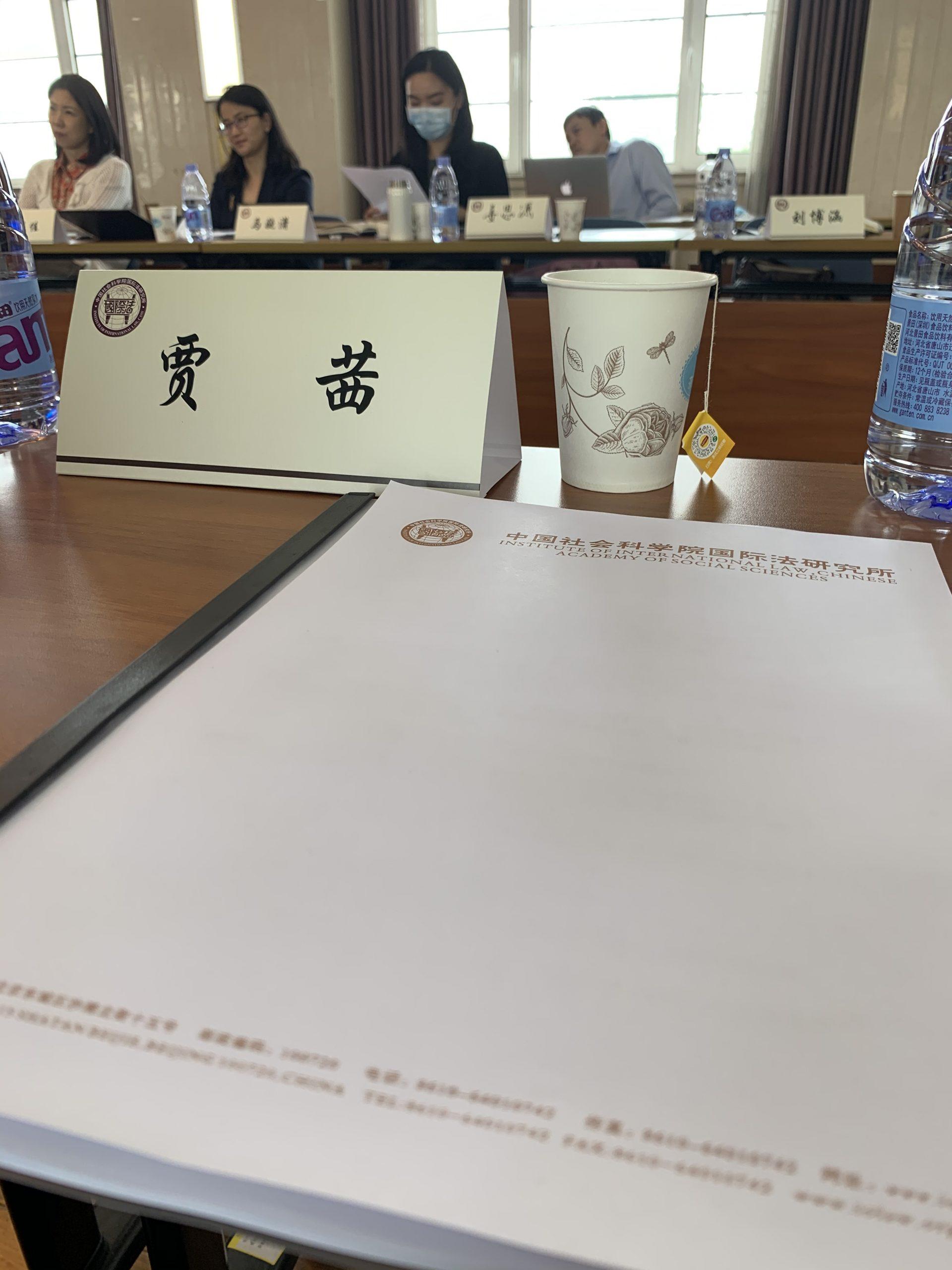 达沃合伙人参加第十届社科仲裁圆桌会议