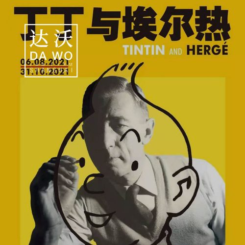 Philippe Snel attended the TinTin-Hergé Exhibition