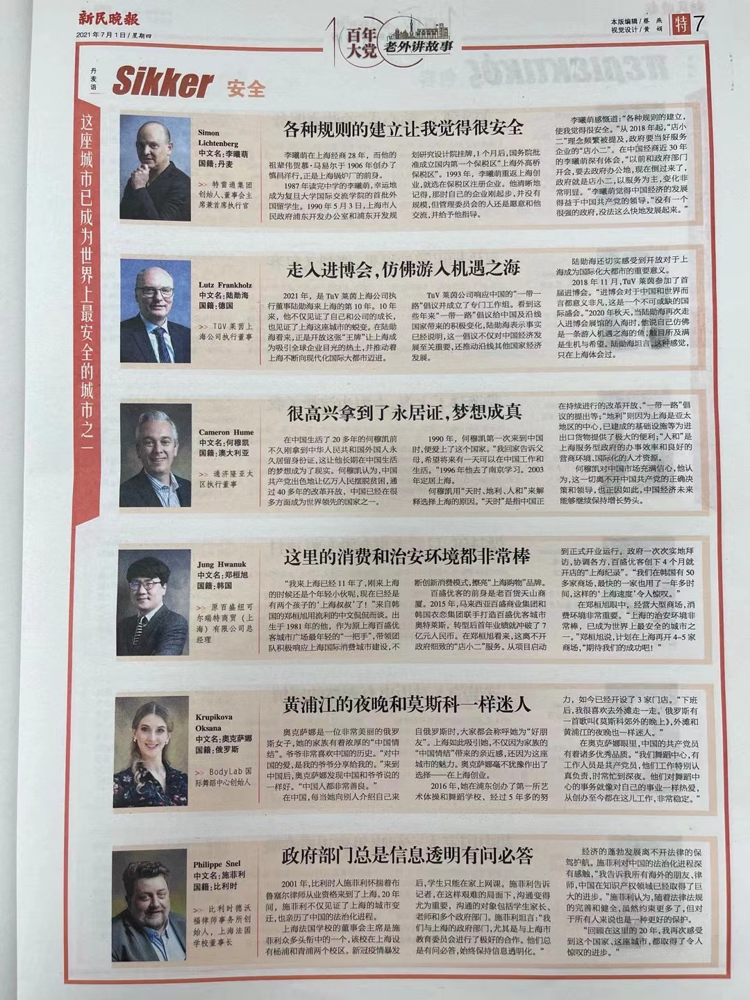 100 years of the CPC – Philippe Snel was interviewed by Xinmin Newspaper